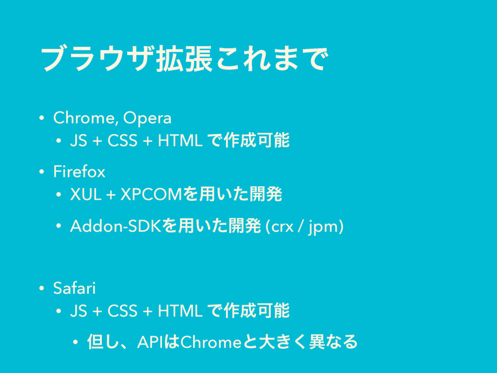 ϒϥβ֦ு͜Ε·Ͱ • Chrome, Opera • JS + CSS + HTML Ͱ࡞...