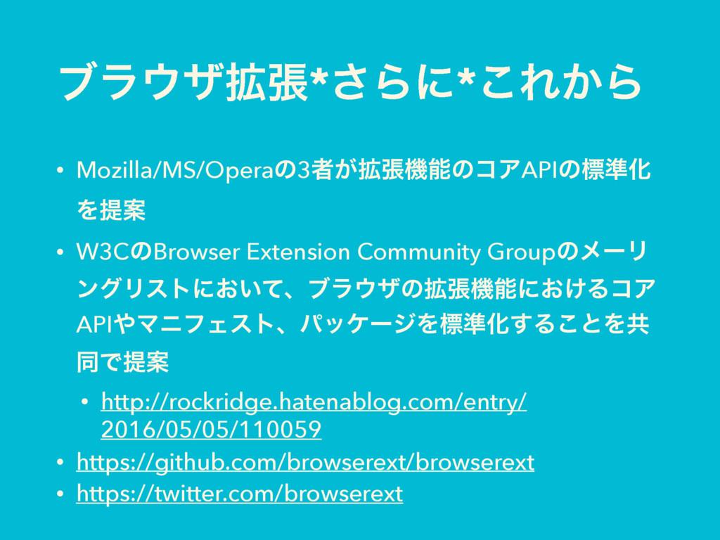 ϒϥβ֦ு*͞Βʹ*͜Ε͔Β • Mozilla/MS/Operaͷ3ऀ͕֦ுػͷίΞAP...
