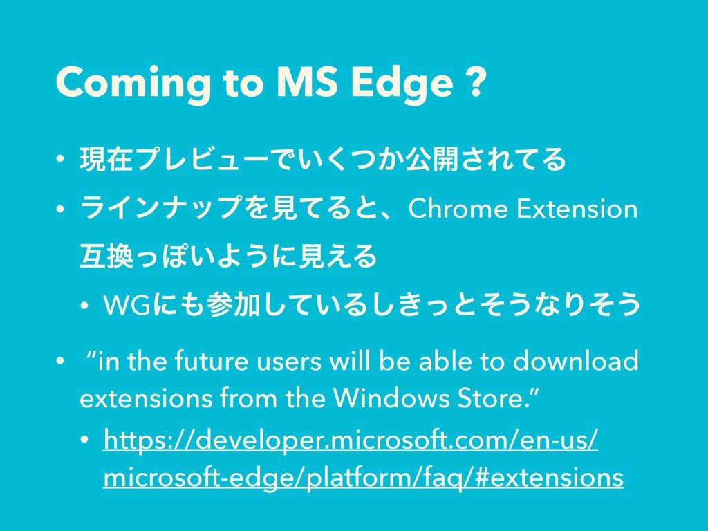 Coming to MS Edge ? • ݱࡏϓϨϏϡʔͰ͍͔ͭ͘ެ։͞ΕͯΔ • ϥΠϯφ...