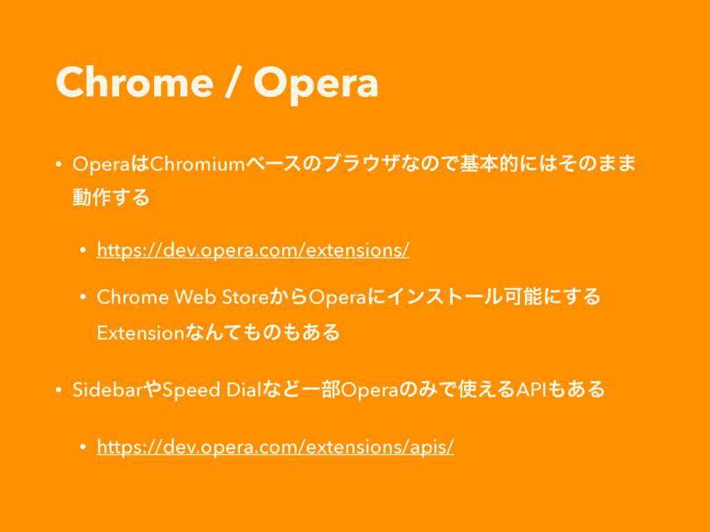 Chrome / Opera • OperaChromiumϕʔεͷϒϥβͳͷͰجຊతʹ...