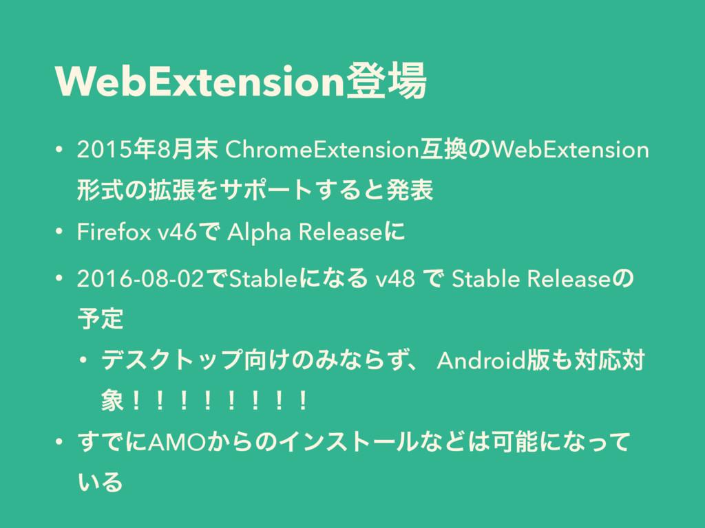 WebExtensionొ • 20158݄ ChromeExtensionޓͷWeb...