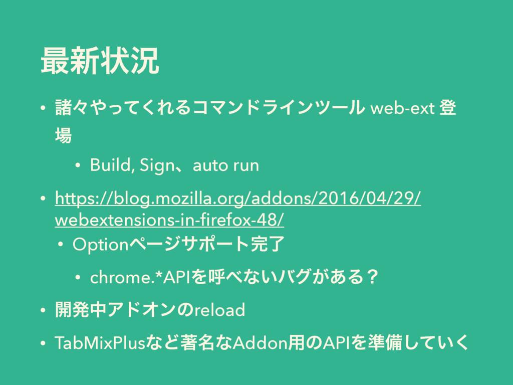 ࠷৽ঢ়گ • ॾʑͬͯ͘ΕΔίϚϯυϥΠϯπʔϧ web-ext ొ  • Build, ...