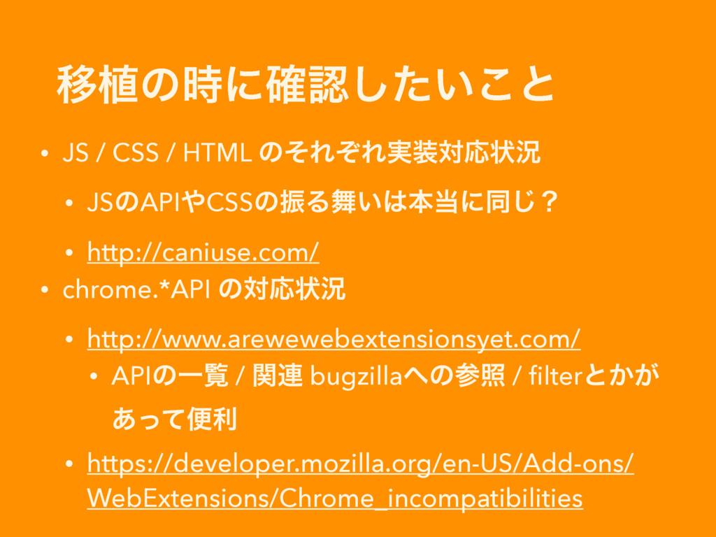 Ҡ২ͷʹ͍֬ͨ͜͠ͱ • JS / CSS / HTML ͷͦΕͧΕ࣮ରԠঢ়گ • JS...