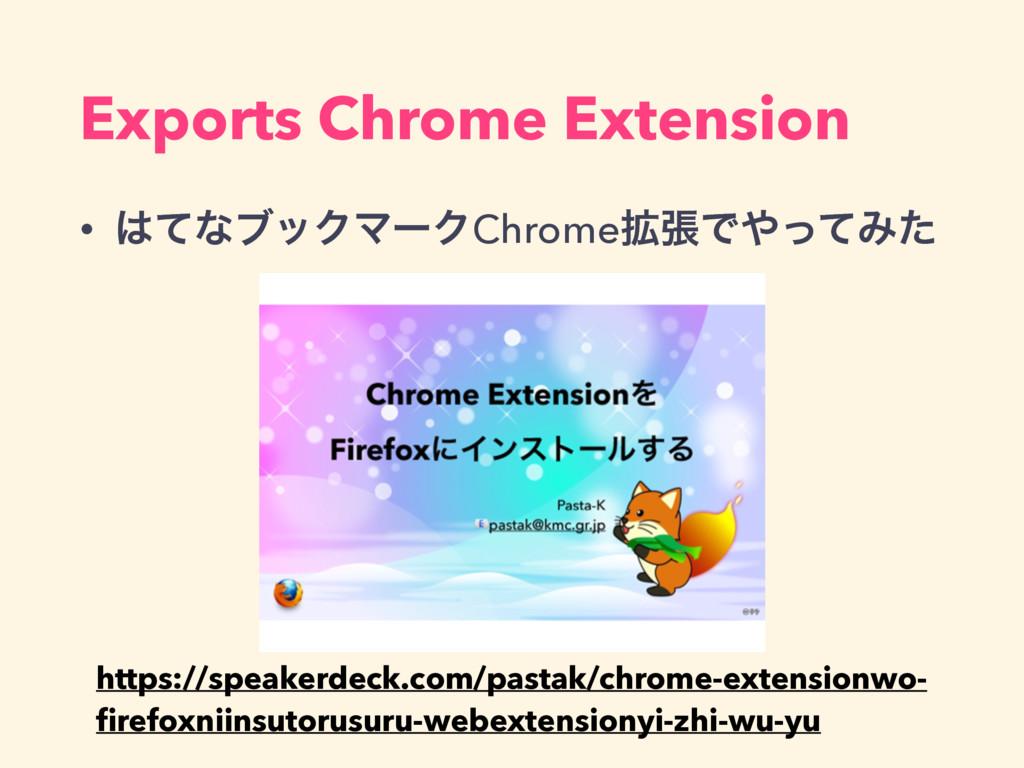 Exports Chrome Extension • ͯͳϒοΫϚʔΫChrome֦ுͰͬ...