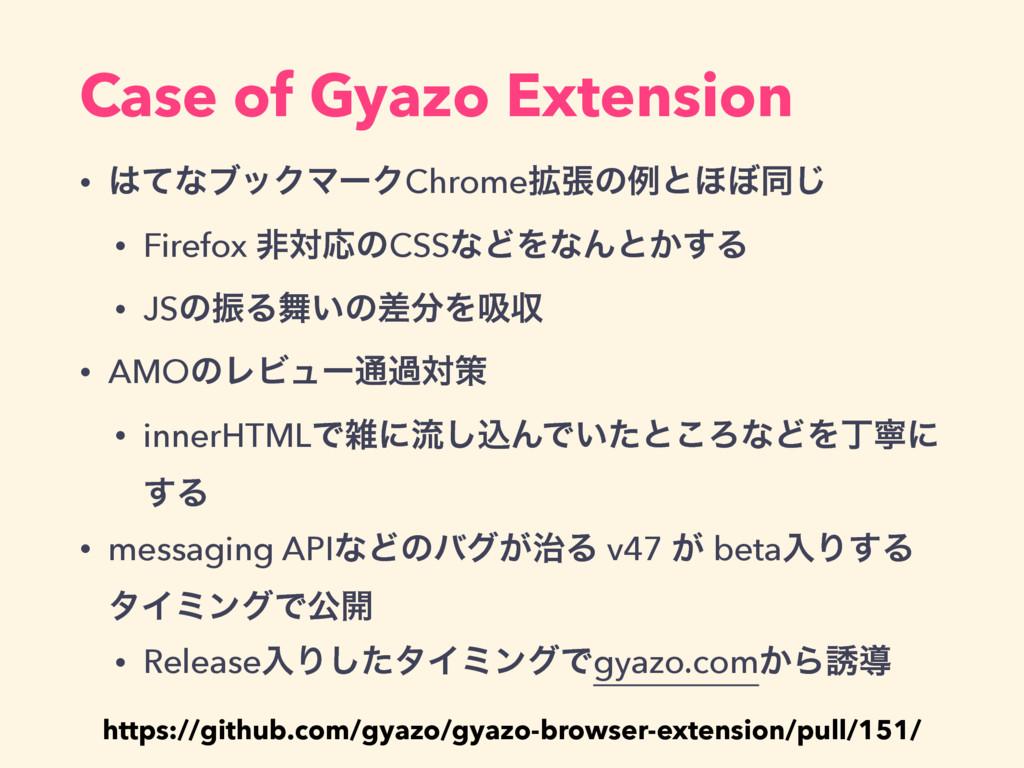 Case of Gyazo Extension • ͯͳϒοΫϚʔΫChrome֦ுͷྫͱ΄...