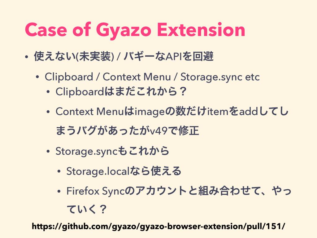 Case of Gyazo Extension • ͑ͳ͍(ະ࣮) / όΪʔͳAPIΛճ...