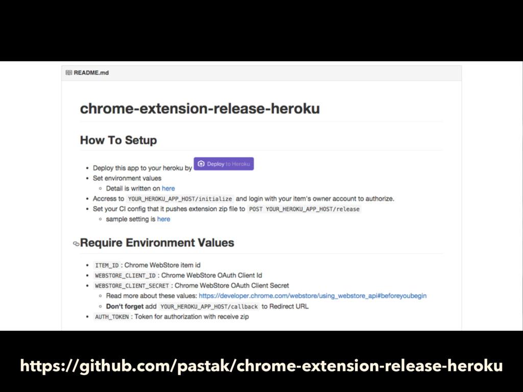 https://github.com/pastak/chrome-extension-rele...