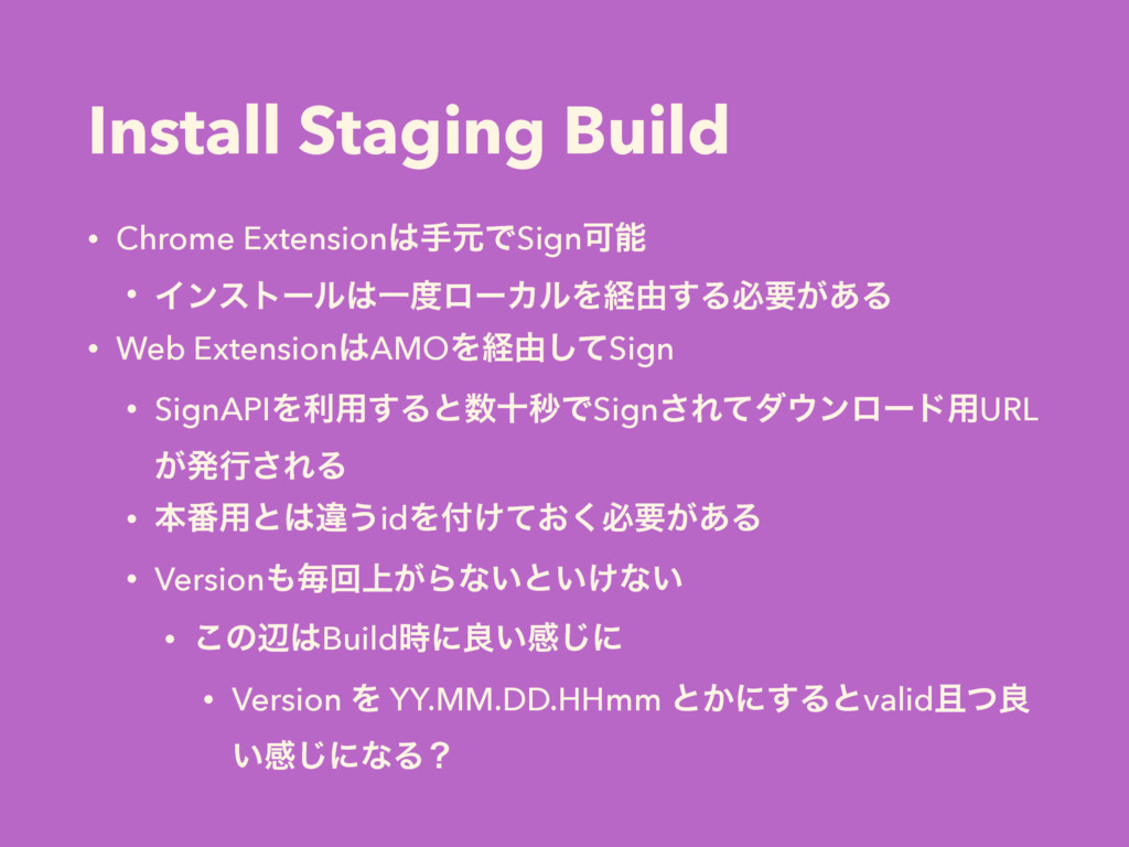 Install Staging Build • Chrome Extension͸खݩͰSig...