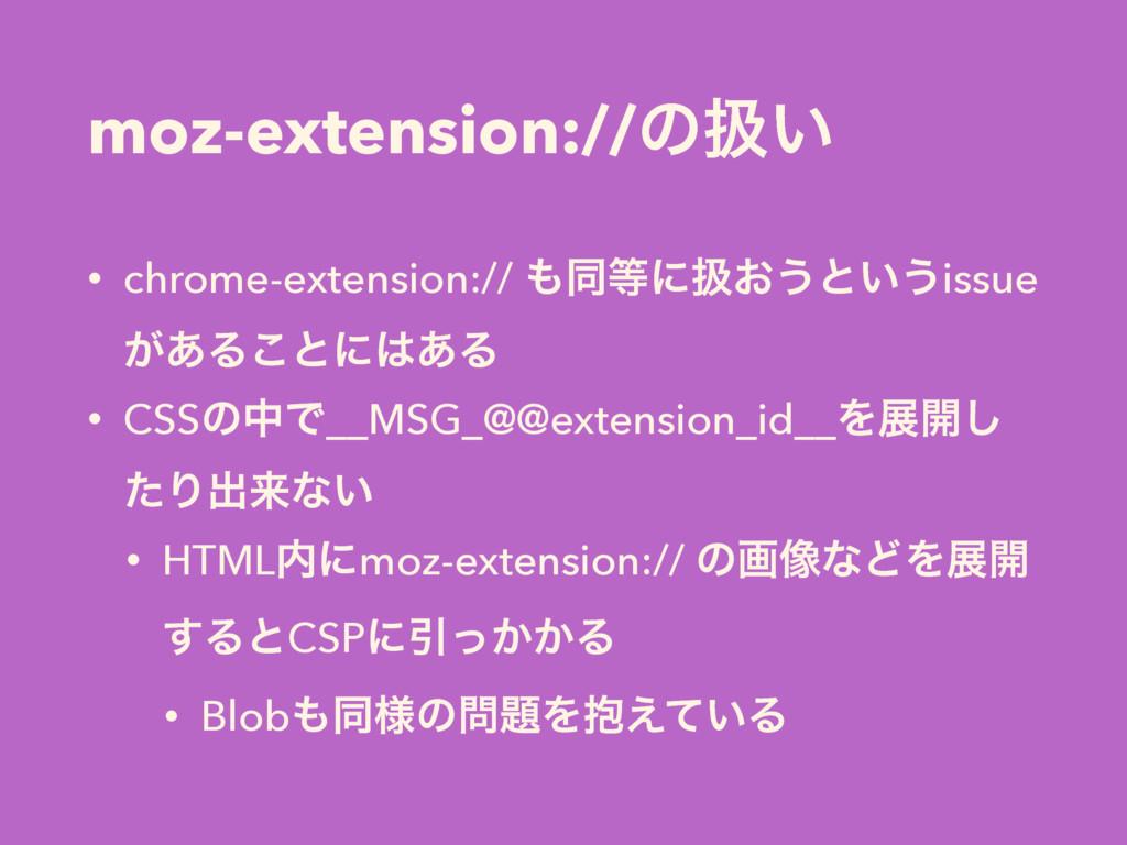 moz-extension://ͷѻ͍ • chrome-extension:// ಉʹѻ...