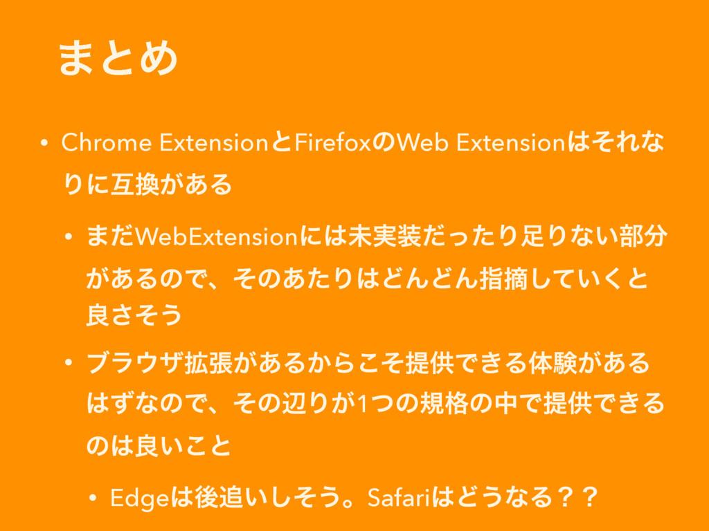 ·ͱΊ • Chrome ExtensionͱFirefoxͷWeb ExtensionͦΕ...