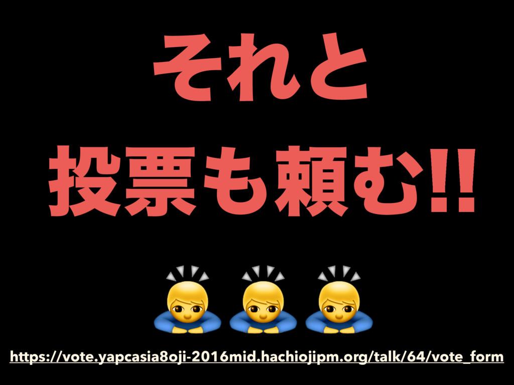ͦΕͱ ථཔΉ  https://vote.yapcasia8oji-2016mi...
