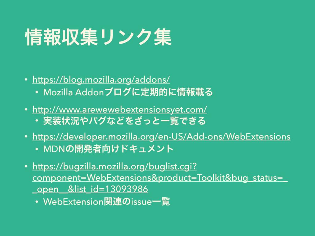 ใऩूϦϯΫू • https://blog.mozilla.org/addons/ • M...