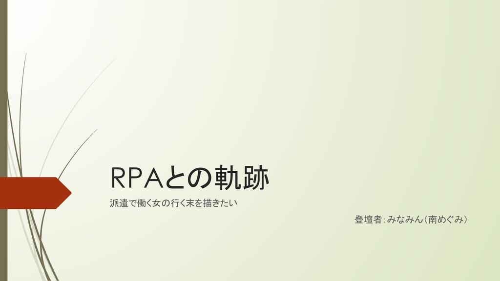 RPAとの軌跡 派遣で働く女の行く末を描きたい 登壇者:みなみん(南めぐみ)