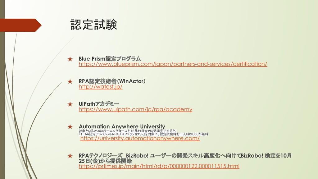 認定試験 ★ Blue Prism認定プログラム https://www.blueprism....