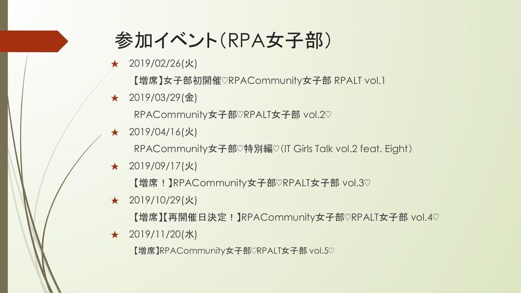 参加イベント(RPA女子部) ★ 2019/02/26(火) 【増席】女子部初開催♡RPACo...