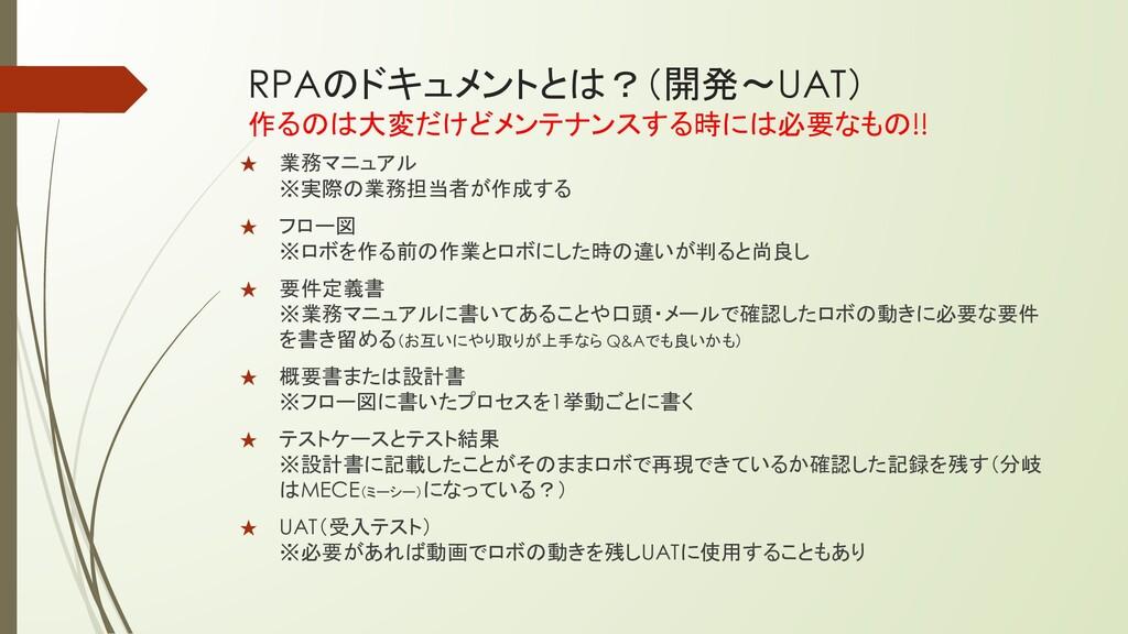 RPAのドキュメントとは?(開発~UAT) 作るのは大変だけどメンテナンスする時には必要なもの...
