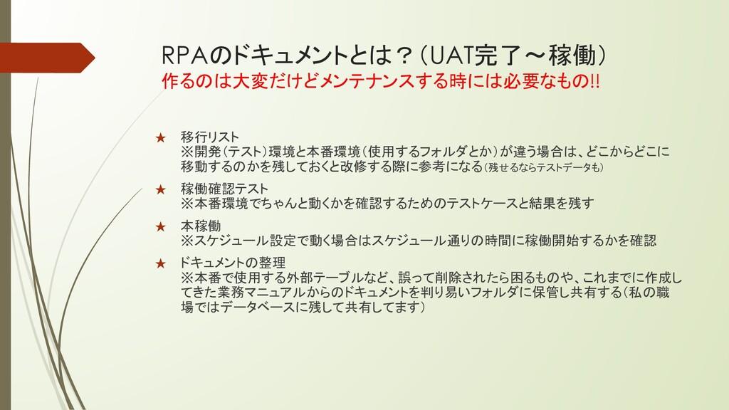 RPAのドキュメントとは?(UAT完了~稼働) 作るのは大変だけどメンテナンスする時には必要な...