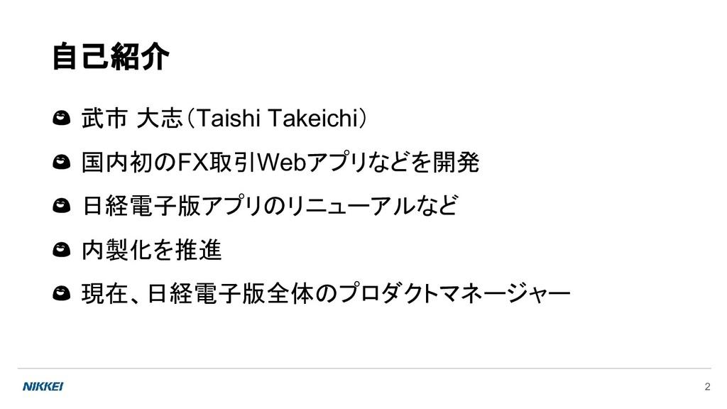 2 自己紹介  武市 大志(Taishi Takeichi)  国内初のFX取引Webアプリな...