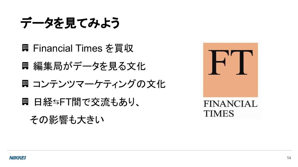 14 データを見てみよう  Financial Times を買収  編集局がデータを見る文化...