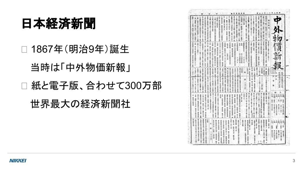 3 日本経済新聞 1867年(明治9年)誕生  当時は「中外物価新報」 紙と電子版、合わせて3...