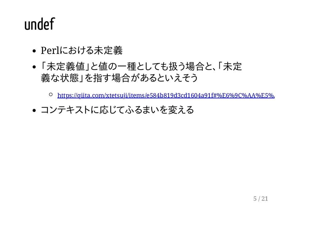 undef Perlにおける未定義 「未定義値」と値の一種としても扱う場合と、「未定 義な状態...