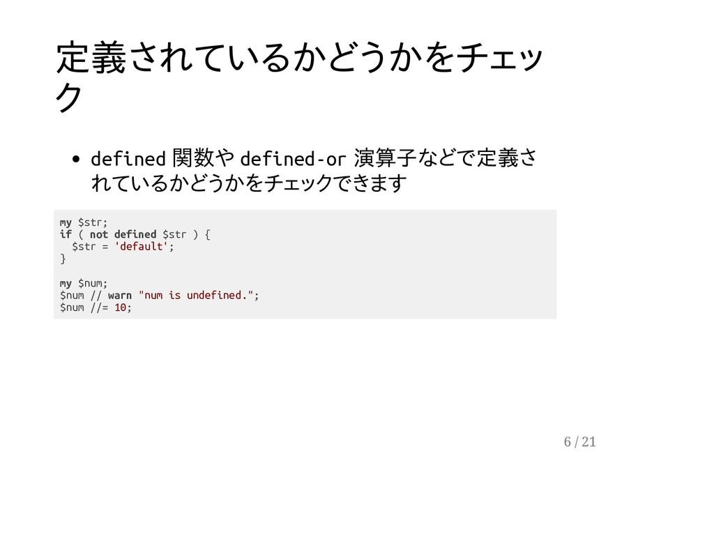 定義されているかどうかをチェッ ク defined 関数や defined-or 演算子などで...