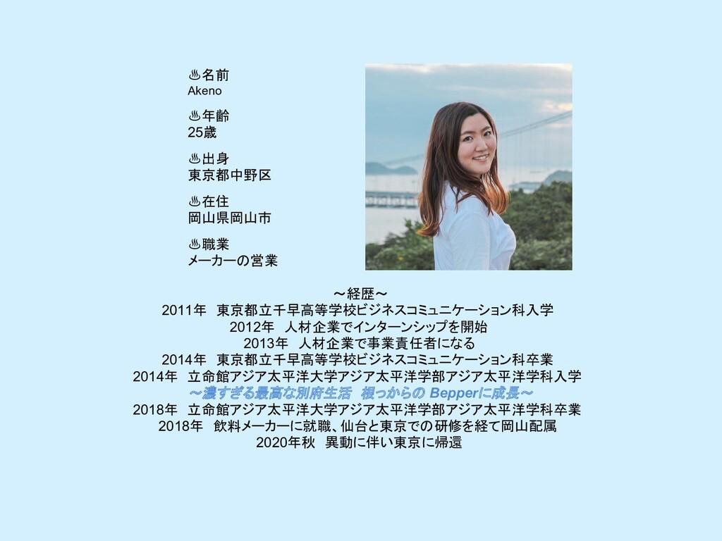 ♨名前 Akeno ♨年齢 25歳 ♨出身 東京都中野区 ♨在住 岡山県岡山市 ♨職業 メーカ...
