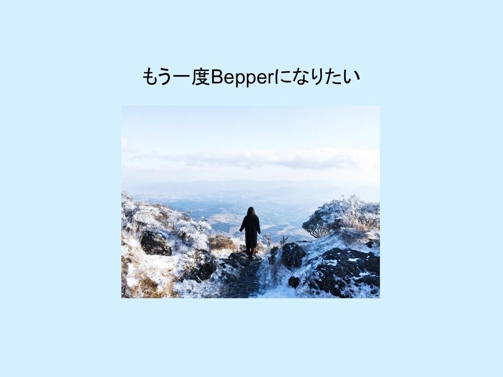 もう一度Bepperになりたい
