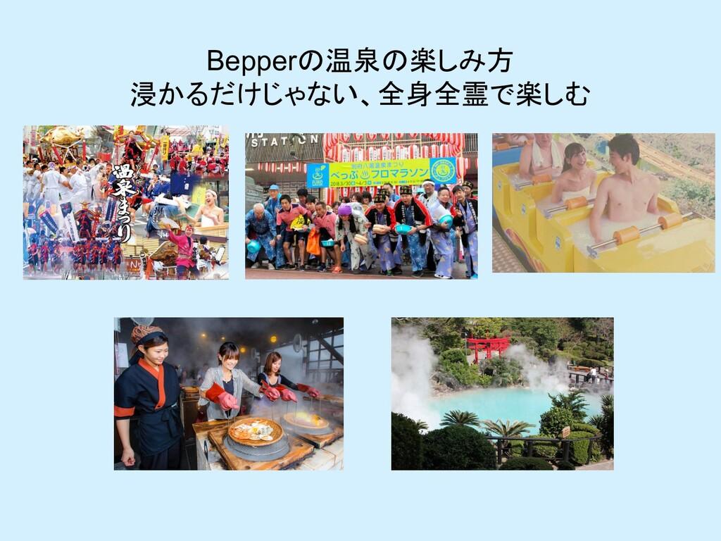 Bepperの温泉の楽しみ方 浸かるだけじゃない、全身全霊で楽しむ