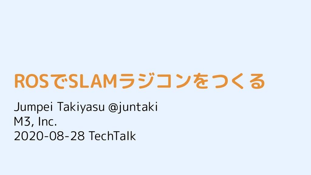 Jumpei Takiyasu @juntaki M3, Inc. 2020-08-28 Te...