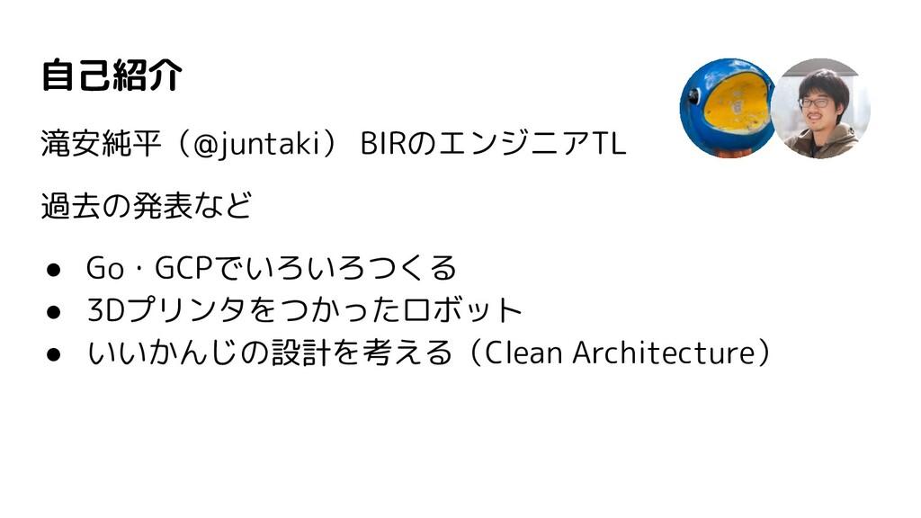 自己紹介 滝安純平(@juntaki) BIRのエンジニアTL 過去の発表など ● Go・GC...