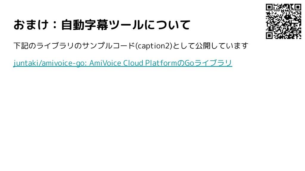 おまけ:自動字幕ツールについて 下記のライブラリのサンプルコード(caption2)として公開...