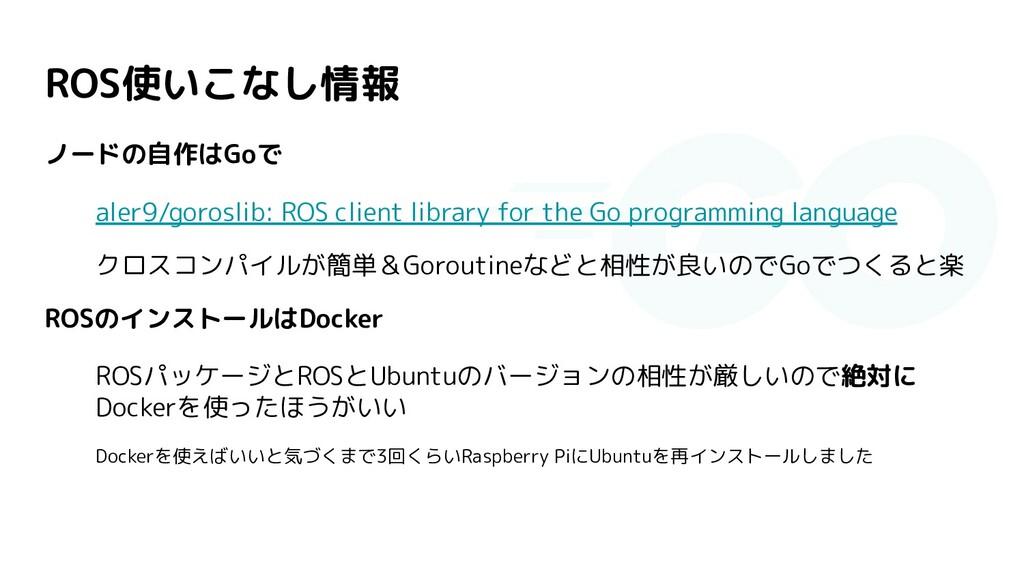 ノードの自作はGoで aler9/goroslib: ROS client library f...