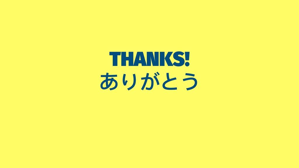 THANKS! ありがとう