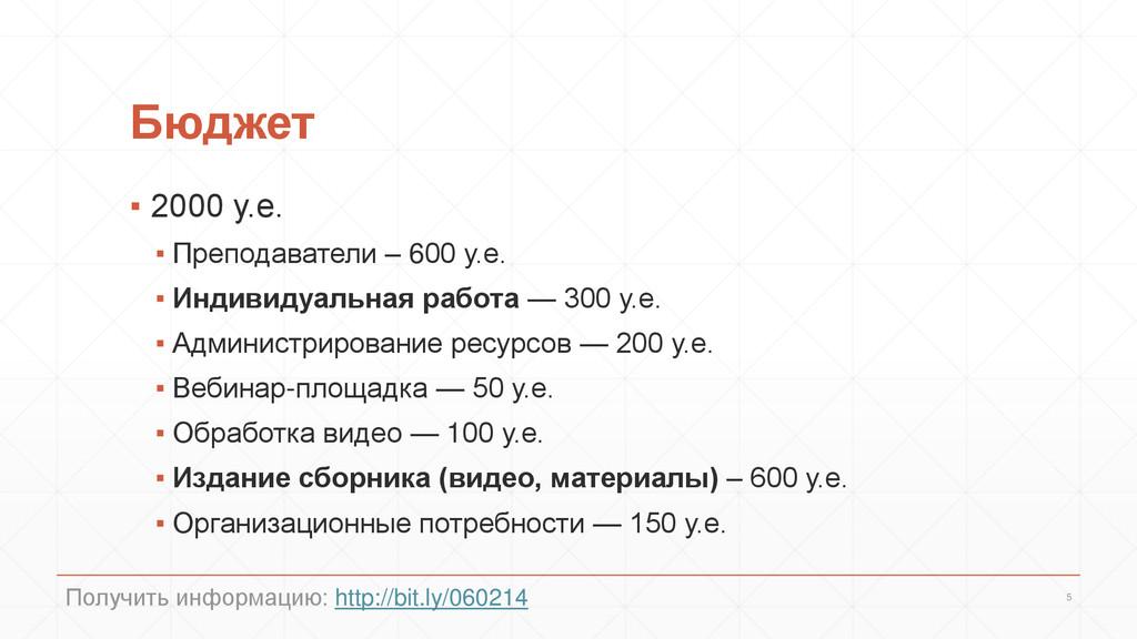 Бюджет ▪ 2000 у.е. ▪ Преподаватели – 600 у.е. ▪...