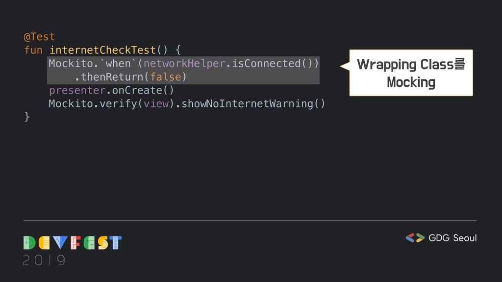 @Test fun internetCheckTest() { Mockito.`when`(...