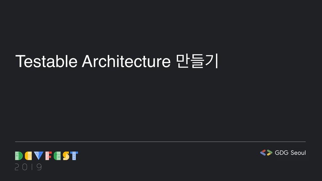 Testable Architecture ٜ݅ӝ