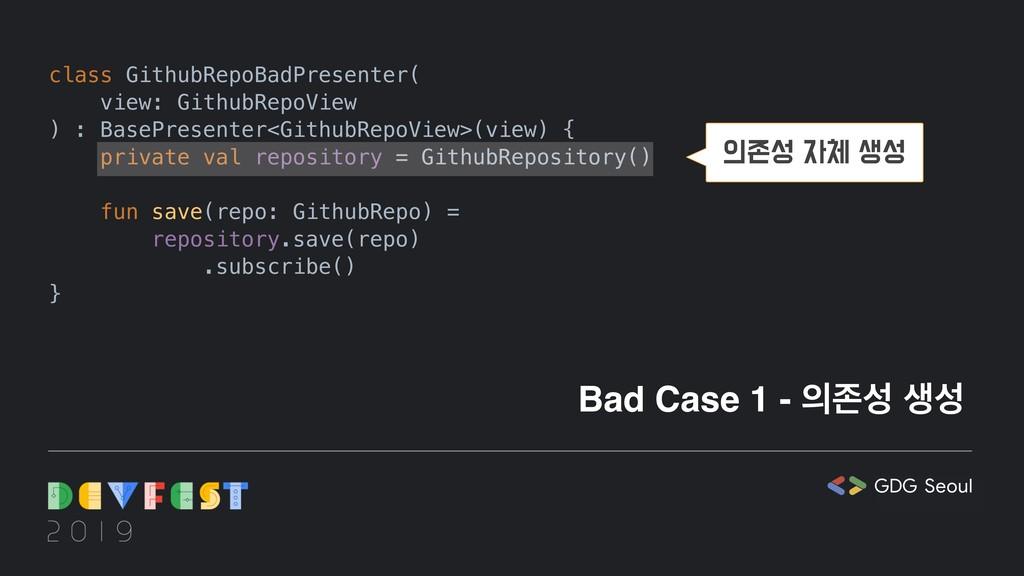 class GithubRepoBadPresenter( view: GithubRepoV...