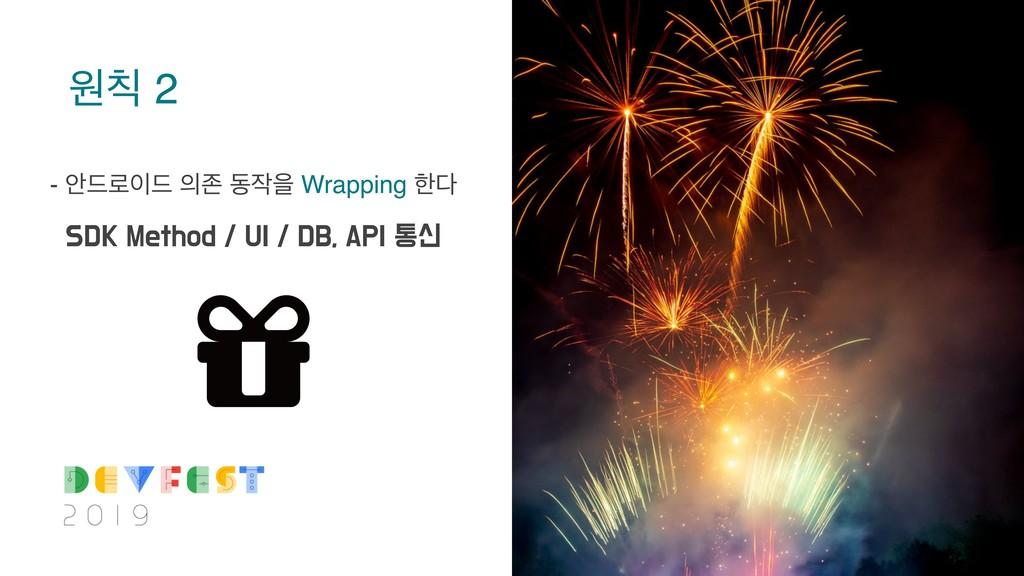 ਗ 2 - উ٘۽٘ ઓ زਸ Wrapping ೠ 4%,.FUIPE6*...