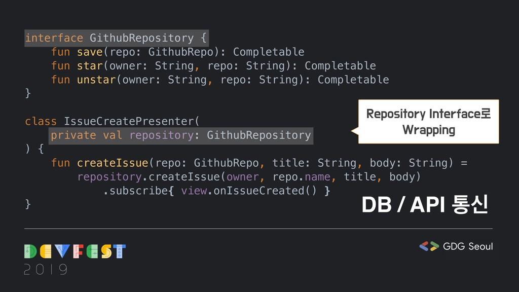 interface GithubRepository { fun save(repo: Git...