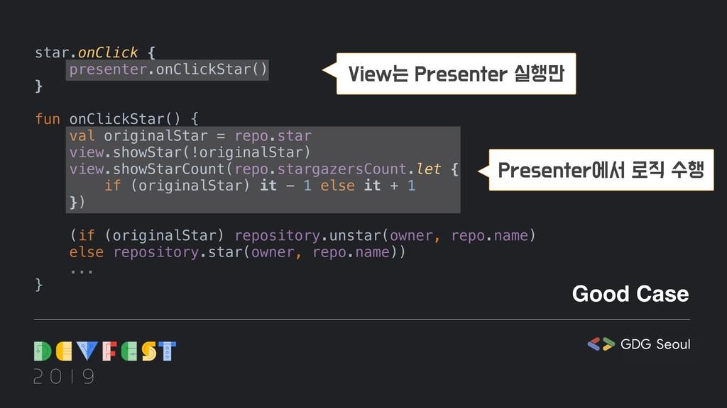 star.onClick { presenter.onClickStar() } fun on...