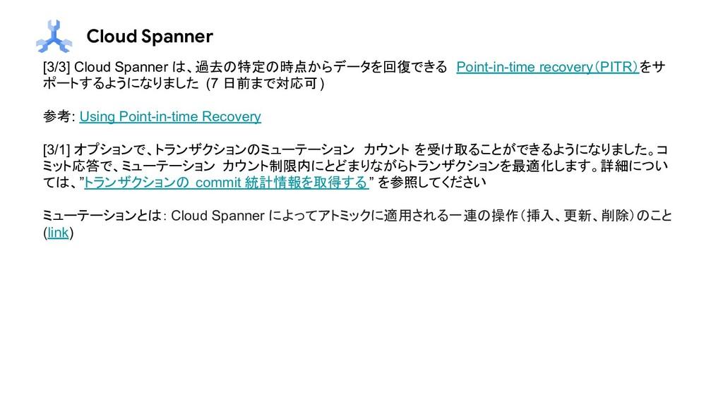 Cloud Spanner [3/3] Cloud Spanner は、過去の特定の時点からデ...