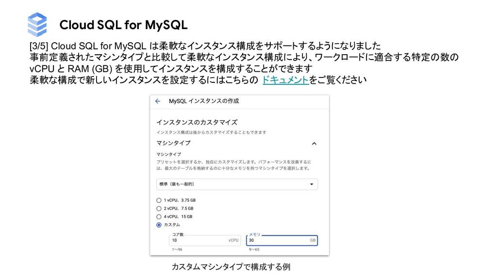 Cloud SQL for MySQL [3/5] Cloud SQL for MySQL は...