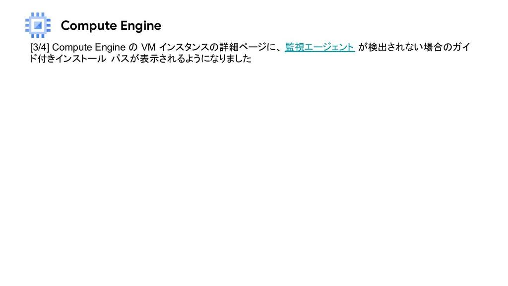 Compute Engine [3/4] Compute Engine の VM インスタンス...