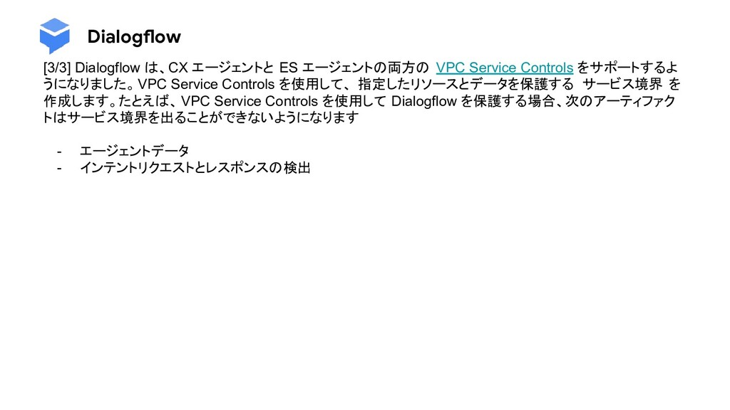 Dialogflow [3/3] Dialogflow は、CX エージェントと ES エージ...