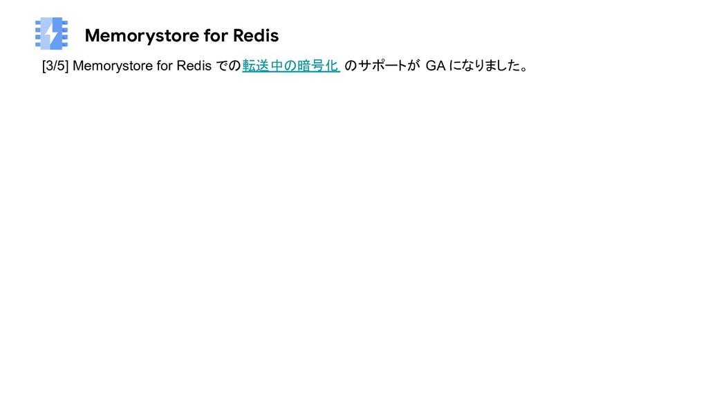 Memorystore for Redis [3/5] Memorystore for Red...