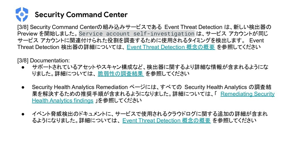 Security Command Center [3/8] Security Command ...
