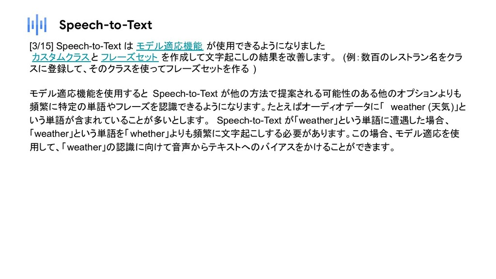 Speech-to-Text [3/15] Speech-to-Text は モデル適応機能 ...