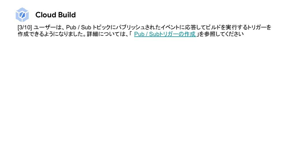 Cloud Build [3/10] ユーザーは、Pub / Sub トピックにパブリッシュさ...