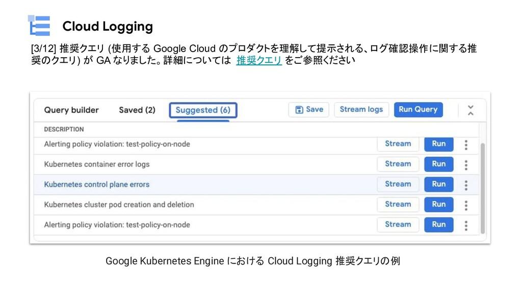 Cloud Logging [3/12] 推奨クエリ (使用する Google Cloud の...